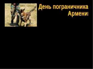 День пограничника в Армении — один из армейских праздников, он отмечается с 2