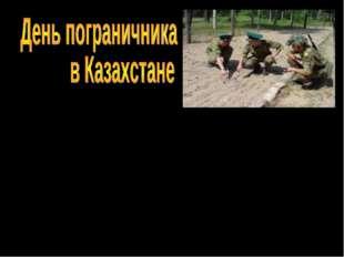 В Казахстане празднование этого дня припадает на 18 августа. Почему именно э
