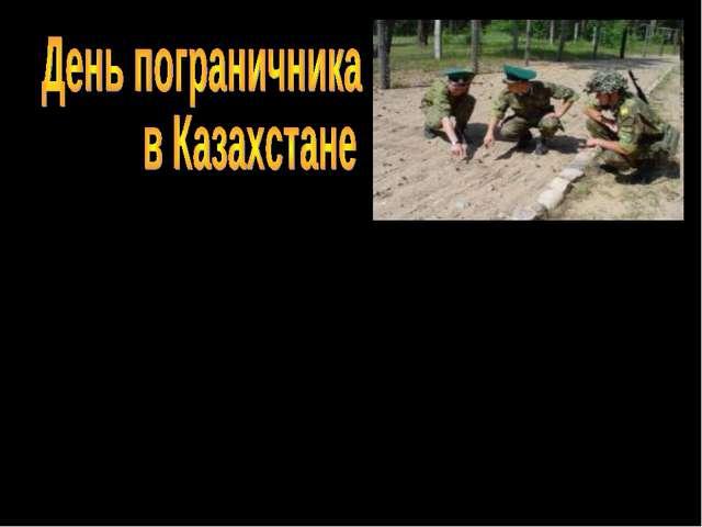 В Казахстане празднование этого дня припадает на 18 августа. Почему именно э...