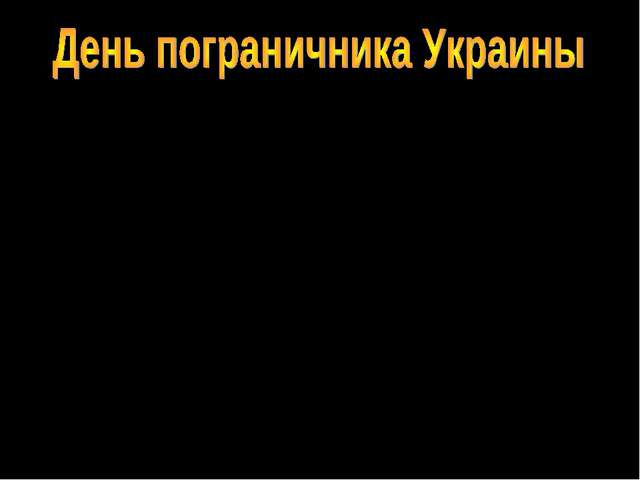 До 2003 года украинцы отмечали этот праздник 4 ноября. Но эта дата как-то не...