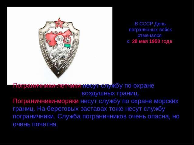 В СССР День пограничных войск отмечался с 28 мая 1958 года Пограничники-летчи...