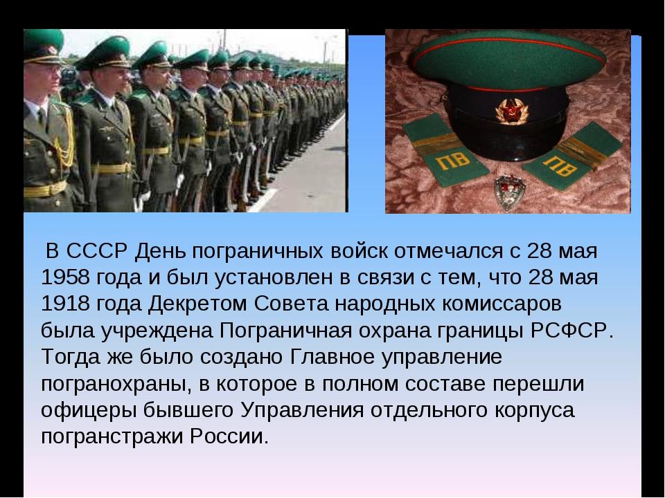 В СССР День пограничных войск отмечался с 28 мая 1958 года и был установлен...