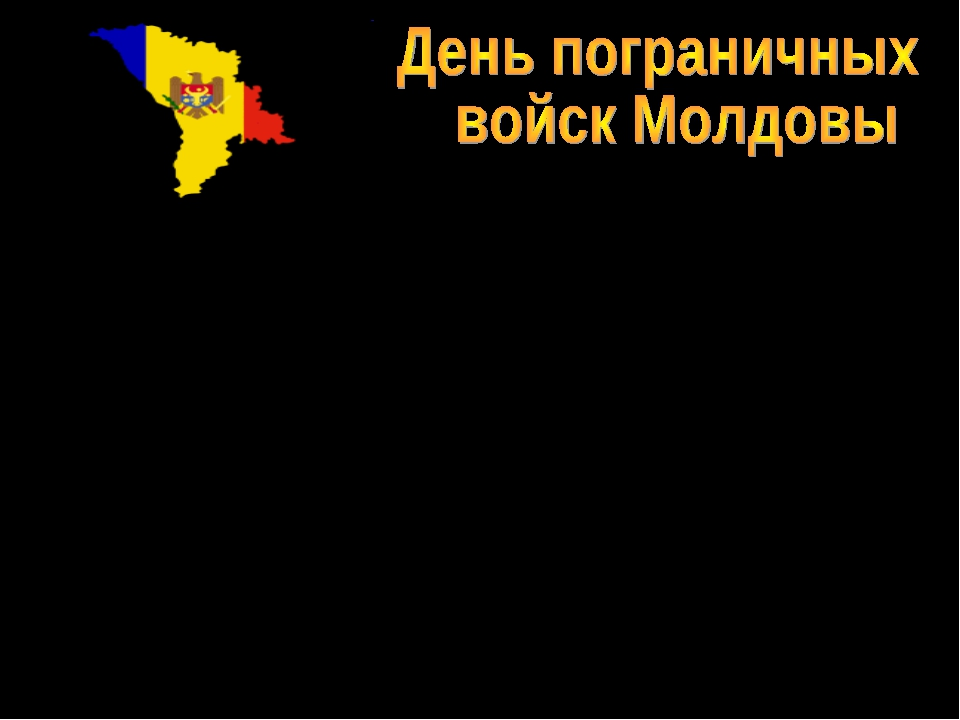 10 июня пограничники Республики Молдова отмечают свой профессиональный праздн...