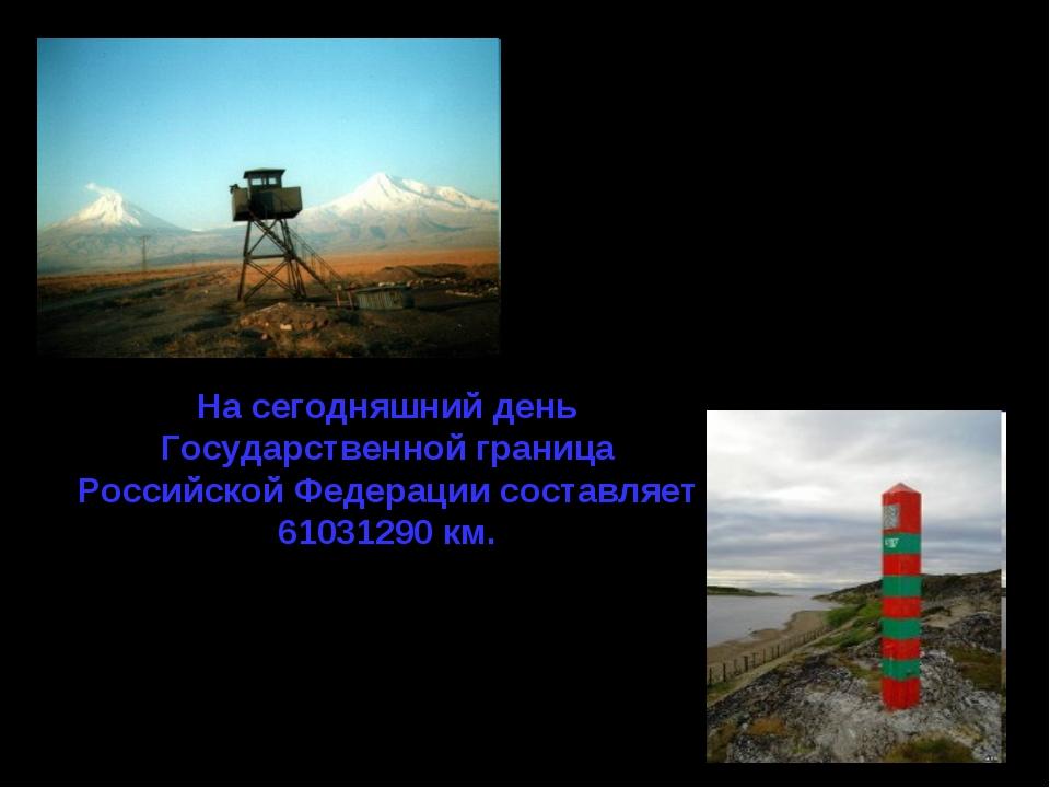 На сегодняшний день Государственной граница Российской Федерации составляет 6...