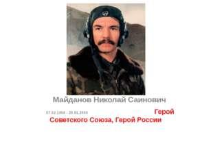 МайдановНиколай Саинович 07.02.1956 - 29.01.2000 Герой Советского Союза,
