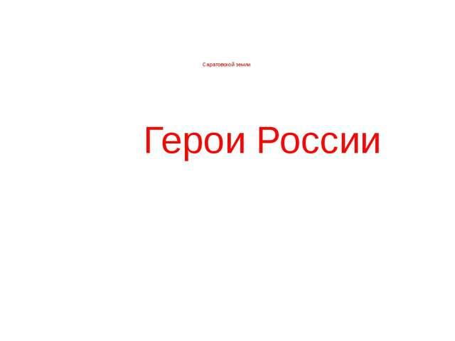 Саратовской земли Герои России