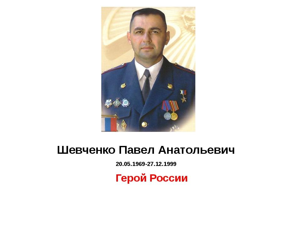 Шевченко Павел Анатольевич 20.05.1969-27.12.1999 Герой России