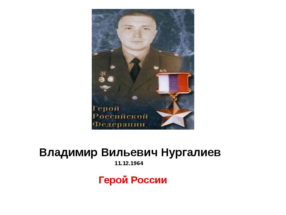 Владимир Вильевич Нургалиев  11.12.1964   Герой России