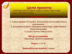 Задачи проекта: 1. Собрать материал об участии в Великой Отечественной войн