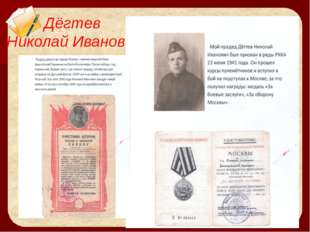 Дёгтев Николай Иванович