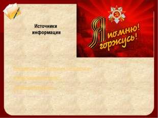 Источники информации Мемориал http://www.obd-memorial.ru/html/default.htm ord