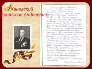 Ханевский Станислав Андреевич