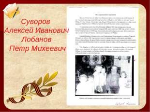 Суворов Алексей Иванович Лобанов Пётр Михеевич