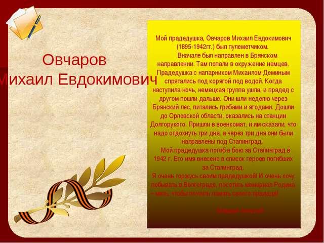 Мой прадедушка, Овчаров Михаил Евдокимович (1895-1942гг.) был пулеметчиком. В...