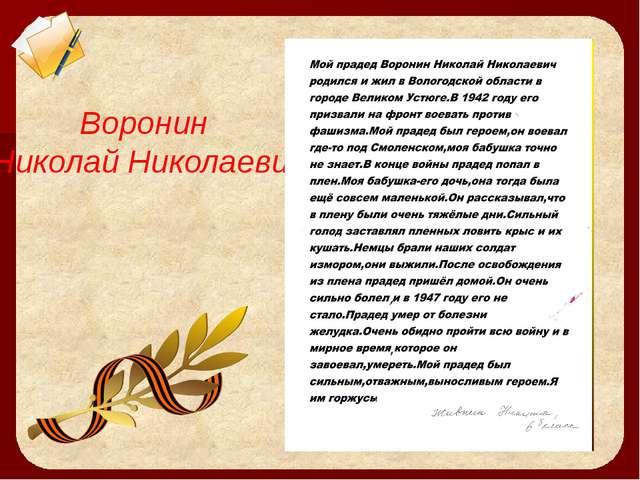 Воронин Николай Николаевич