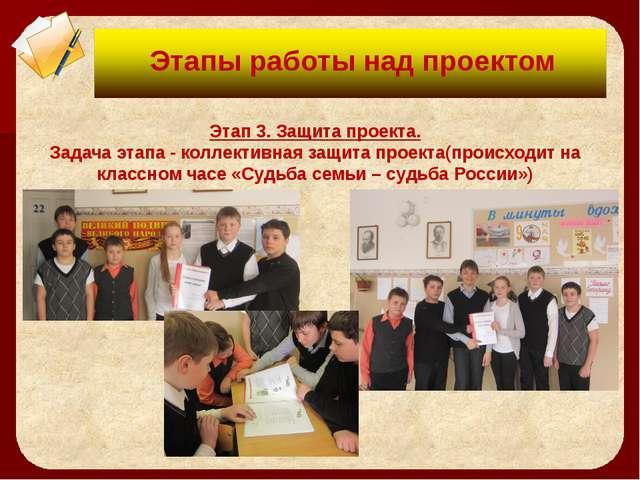 Цели проекта: Этапы работы над проектом Этап 3. Защита проекта. Задача этапа...