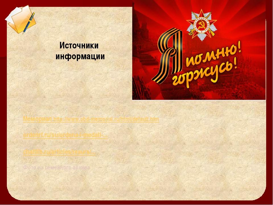 Источники информации Мемориал http://www.obd-memorial.ru/html/default.htm ord...