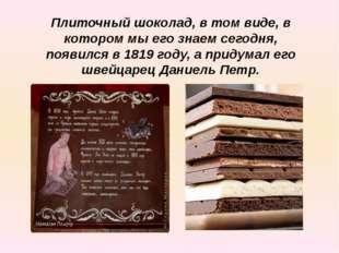 Плиточный шоколад, в том виде, в котором мы его знаем сегодня, появился в 181