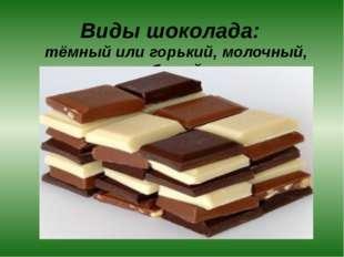 Виды шоколада: тёмный или горький, молочный, белый