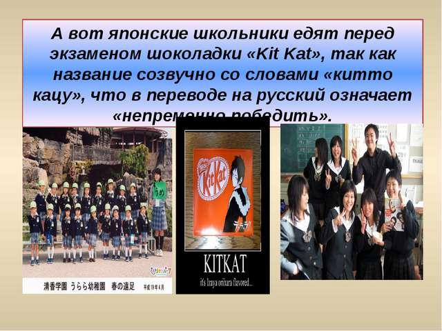 А вот японские школьники едят перед экзаменом шоколадки «Kit Kat», так как на...