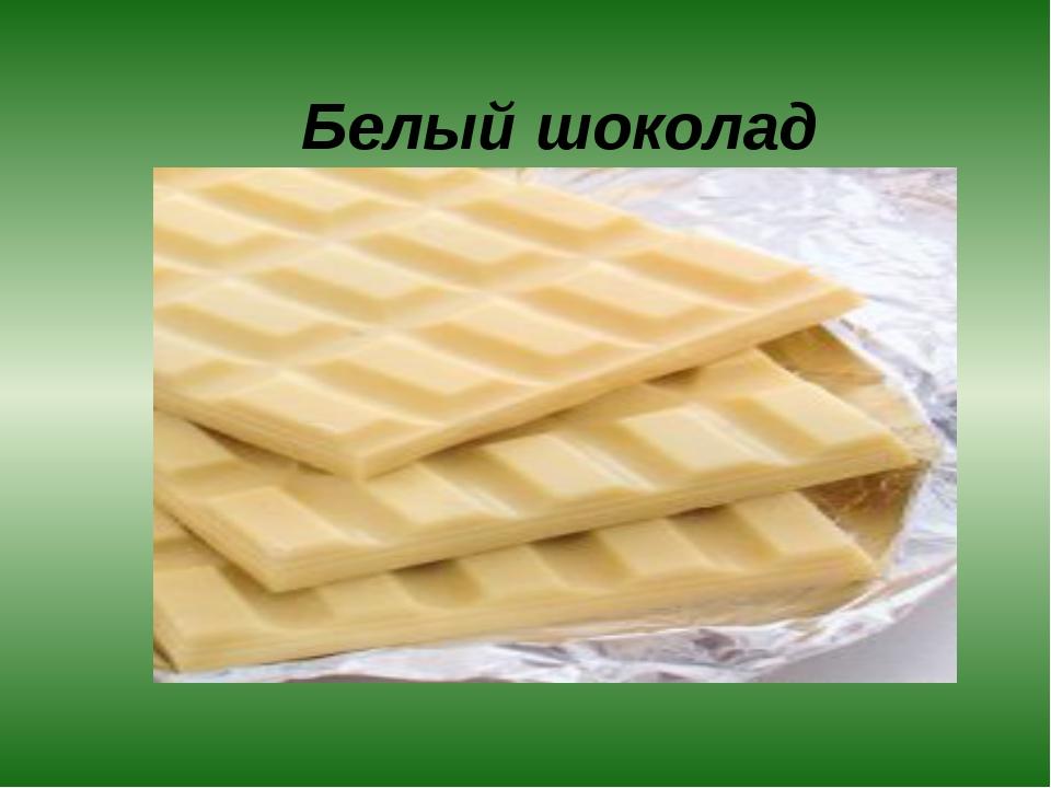 Белый шоколад