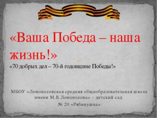 МБОУ «Ломоносовская средняя общеобразовательная школа имени М.В.Ломоносова» –