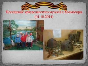 Посещение краеведческого музея в с.Холмогоры (01.10.2014)