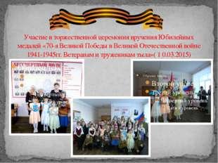 Участие в торжественной церемония вручения Юбилейных медалей «70-я Великой По