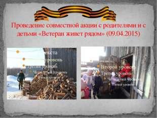 Проведение совместной акции с родителями и с детьми «Ветеран живет рядом» (09