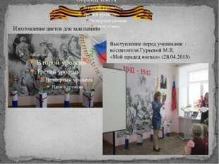 Изготовление цветов для зала памяти Выступление перед учениками воспитателя Г