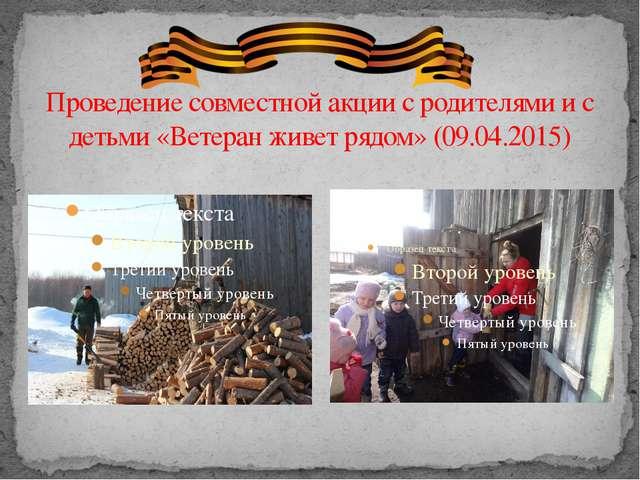 Проведение совместной акции с родителями и с детьми «Ветеран живет рядом» (09...