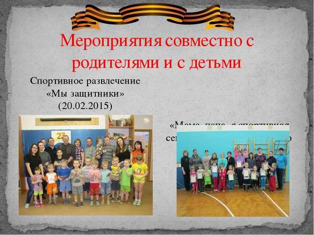 Мероприятия совместно с родителями и с детьми Спортивное развлечение «Мы защи...