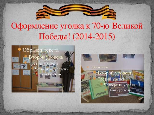 Оформление уголка к 70-ю Великой Победы! (2014-2015)
