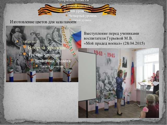 Изготовление цветов для зала памяти Выступление перед учениками воспитателя Г...