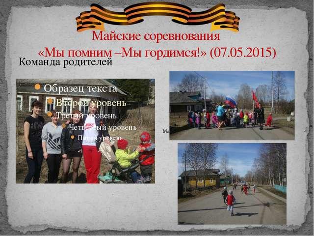 Майские соревнования «Мы помним –Мы гордимся!» (07.05.2015) Команда родителе...