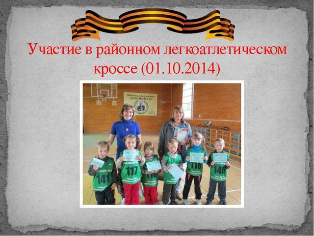 Участие в районном легкоатлетическом кроссе (01.10.2014)