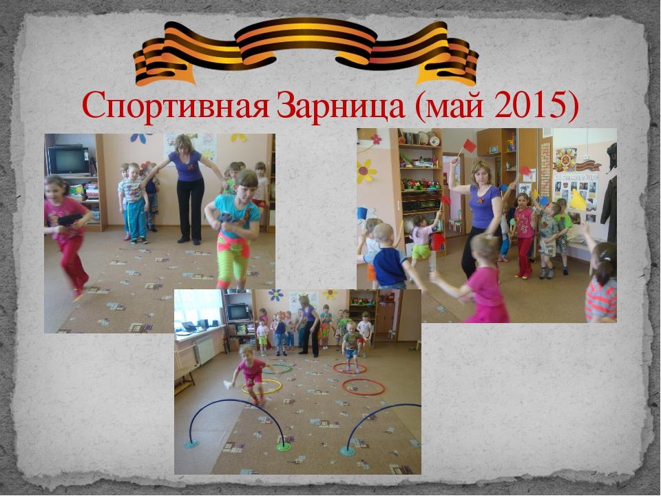 Спортивная Зарница (май 2015)