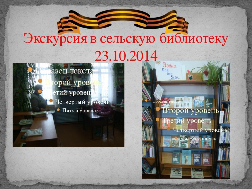 Экскурсия в сельскую библиотеку 23.10.2014