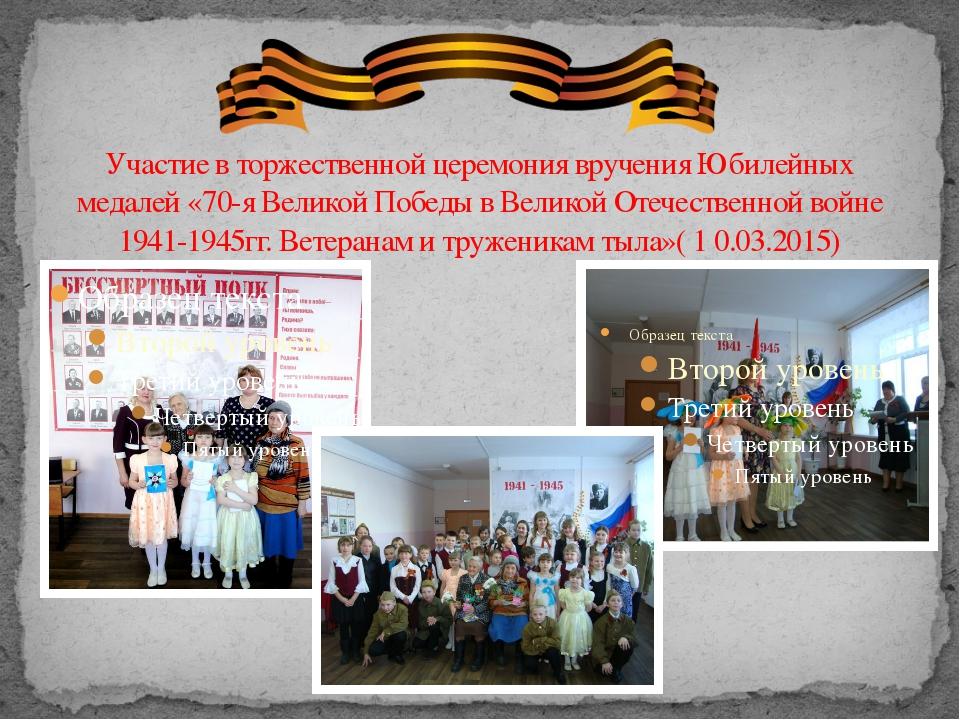 Участие в торжественной церемония вручения Юбилейных медалей «70-я Великой По...
