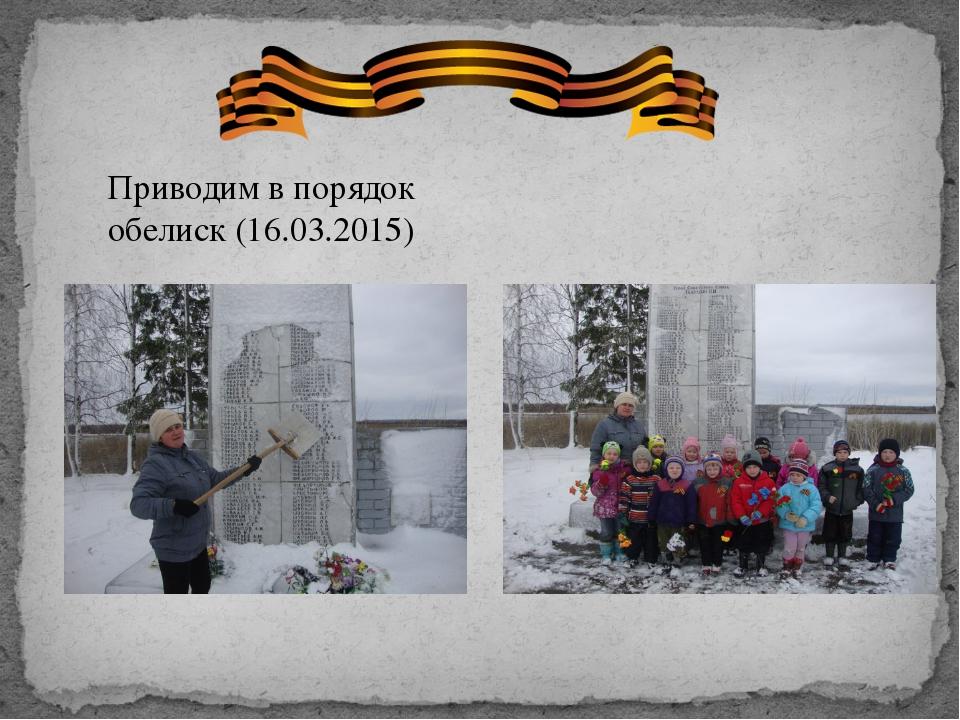 Приводим в порядок обелиск (16.03.2015) Экскурсия к обелиску