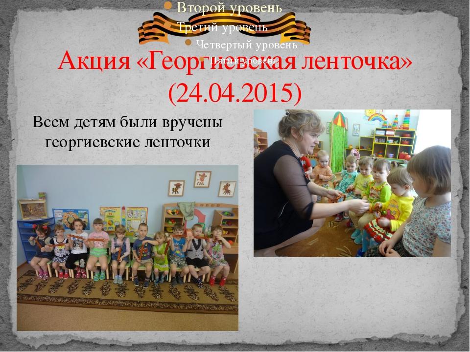 Акция «Георгиевская ленточка» (24.04.2015) Всем детям были вручены георгиевск...