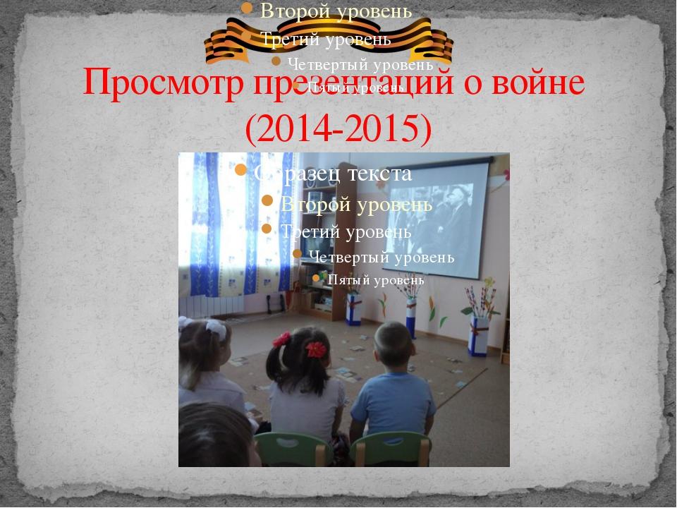 Просмотр презентаций о войне (2014-2015)