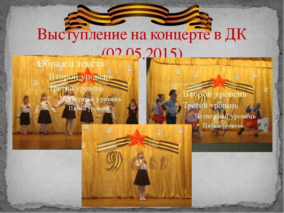Выступление на концерте в ДК (02.05.2015)