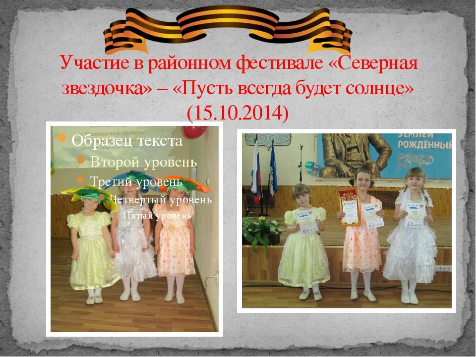 Участие в районном фестивале «Северная звездочка» – «Пусть всегда будет солнц...