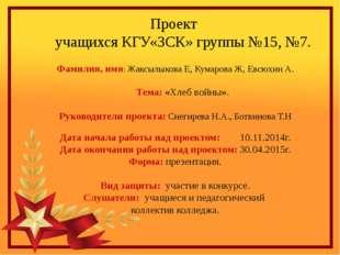 Проект учащихся КГУ«ЗСК» группы №15, №7. Фамилия, имя: Жаксылыкова Е, Кумаров