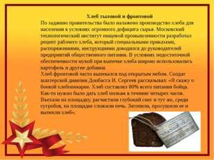 Хлеб тыловой и фронтовой По заданию правительства было налажено производство