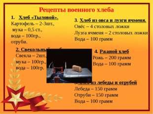 Хлеб «Тыловой». Картофель – 2-3шт., мука – 0,5 ст., вода – 100гр., отруби. 2.