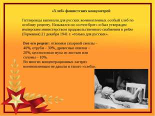 «Хлеб» фашистских концлагерей Гитлеровцы выпекали для русских военнопленных о