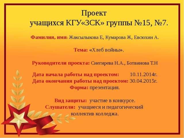 Проект учащихся КГУ«ЗСК» группы №15, №7. Фамилия, имя: Жаксылыкова Е, Кумаров...