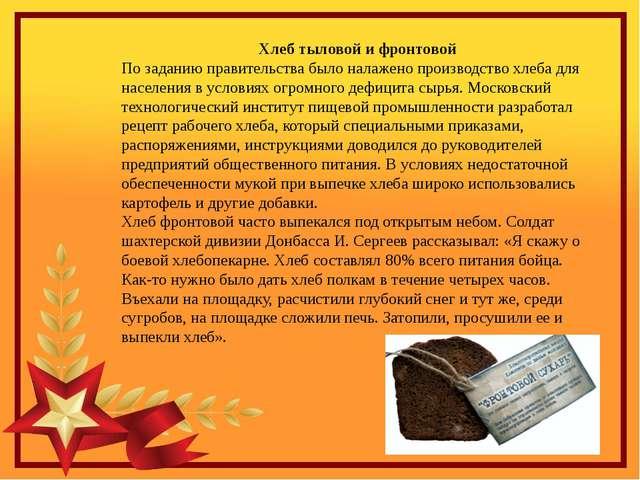Хлеб тыловой и фронтовой По заданию правительства было налажено производство...